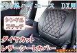 ダイヤカット200系ハイエースバン DXシートカバーセット(ステッチ色レッド)