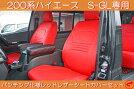 200系ハイエースS-GL用パンチング仕様【レッド】レザーシートカバーセット