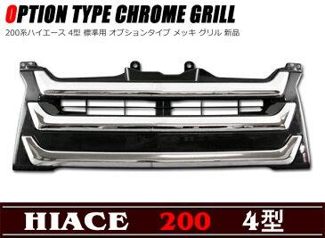 4型 標準 オプション タイプ メッキ グリル 200系 ハイエース