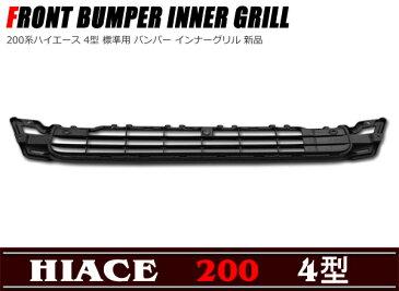 4型 標準 未塗装 バンパー インナー グリル 200系 ハイエース