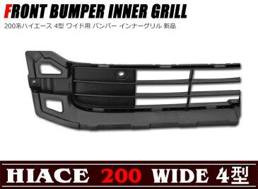 4型 ワイド 未塗装 バンパー インナー グリル 200系 ハイエース