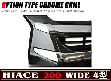 4型 ワイド オプション タイプ メッキ グリル 200系 ハイエース