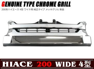 4型 ワイド 純正タイプ メッキ グリル 200系 ハイエース