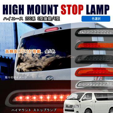 200系 ハイエース 3型後期 / 4型 LED ハイマウント ストップ ランプ 色選択