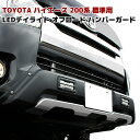 200系 ハイエース 4型 5型 標準 LEDデイライト付き フロント ...