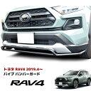 トヨタ 新型 50系 RAV4 パイプ フロント バンパーガード ブラ...