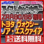 アイストキャンセラートヨタノア/ヴォクシー/エスクァイアZZR80用
