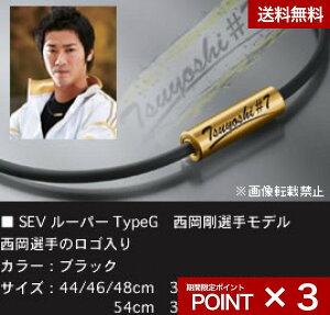 【セブ(SEV)】SEV ルーパー type G アスリートモデル 西岡剛選手モデル 54cm