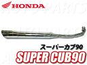 スーパーカブ90 静音マフラー スラッシュカット 高品質 パワーアップ...