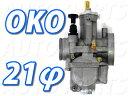 OKO ビックキャブレター 21Φ 21mm フラットバルブタイプ メインジェット103番 スロージェット42番 ケイヒン六角大タイプ
