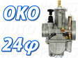 OKO ビックキャブレター 24Φ 24mm フラットバルブタイプ メインジェット107番 スロージェット45番 ケイヒン六角大タイプ