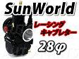 SunWorld製 ブラックキャブレター 28Φ パワージェット付き! 2サイクルキャブ