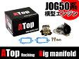 ATOP製 ビックキャブ対応 ビックインテークマニホールド JOG50 横型エンジン対応 グランドアクシス100 アプリオ ビーノ ジョグ90 アクシス90 オイルニップル 負圧ニップル付 内径33mm OKOキャブ PWK28 KOSO ブラックキャブ 対応