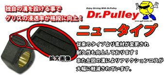Dr.PulleyドクタープーリーNEWTYPE変形型20×12YAMAHAサイズ6個入り