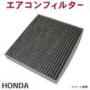 新品 ホンダ エアコンフィルター 活性炭入り 3層構造 脱...