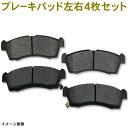 ◆新品 ブレーキパッド◆ フロント用 NAO材 左右4枚セット 日...