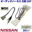 日産 20P オーディオハーネス NISSAN NV100クリッパー・NV100...