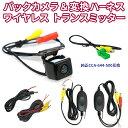 高画質バックカメラ+ワイヤレストランスミッター+接続ケーブ...