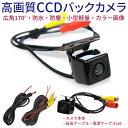 バックカメラ リアカメラ CCD高画質・高性能 30万画素 カ...