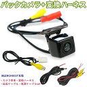 高画質バックカメラ&バックカメラ接続ハーネスSET リアカメ...