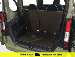 ●ホンダN-VAN/折りたたみ式フラットボード●APK-NV-FFB.WN