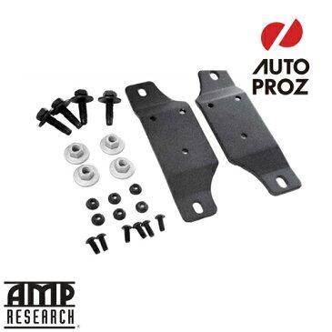 【US直輸入正規品】AMP Research(アンプリサーチ)ベッドエクステンダ— HD用 ブラケット マウントキット Chevrolet Silverado シボレー シルバラード GMC Sierra シエラ