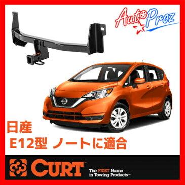 ☆ [CURT 正規品] 日産 ノート E12型 2012年以降現行 ヒッチメンバー 1.25インチ角