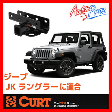 ☆ [CURT 正規品] JEEP JKラングラー 2007-2018年 ヒッチメンバー 2インチ角