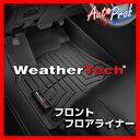 [Weathertech 正規品] フェラーリ カリフォルニア T 2015年式以降現行 フロアマット/フロアライナー 1列目 左ハンドル用 ブラック - 88,800 円