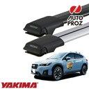 [YAKIMA 正規品] スバル GT系XV ルーフレール有り車両に適合 ベースラックセット (レールバーLG,MDサイズ)