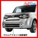 【USニッサン・直輸入純正品】 Nissan キューブ Z12型用 フロントバンパーグリルアクセント