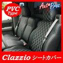 [Clazzio 正規品] ダッジ チャージャー 2006-2010年式 ベース・SE (リアベンチシート)適合 クライスラー300 2005-2010年式 (リア60/40) PVC シートカバー 2列セット