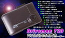 エンジン始動、停止で録画も自動録画、停止!自動上書き機能でエンドレス録画!Driveman720 ド...