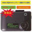 Driveman1080s ドライブマン1080sフルハイビジョン+セキュリティ+8GBのSDカード付き