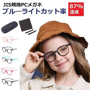 【JIS規格試験済】 ブルーライトカット メガネ 子供 小学生 キッズ レディース 度なし おしゃれ かわいい 90% メンズ スマホ ブルーライト メガネ キッズ 紫外線カット pcメガネ 子供 ブルーライトカット pc眼鏡 ブルーライトカット眼鏡