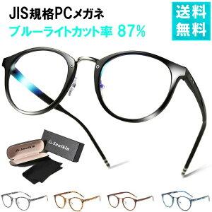 【ランキング1位獲得】 ブルーライトカット メガネ レディース 子ども 度なし おしゃれ かわいい 90% メンズ 軽量 スマホ ブルーライト メガネ 子供 紫外線カット pcメガネ ブルーライトカット pc眼鏡 ブルーライトカット眼鏡 ボストン 1