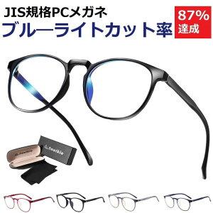 【JIS規格試験済】 ブルーライトカット メガネ レディース 子ども 度なし おしゃれ かわいい 80% メンズ 軽量 スマホ ブルーライト メガネ 子供 紫外線カット pcメガネ ブルーライトカット pc眼鏡 ブルーライトカット眼鏡 ボストン 2