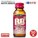 【1箱】エーザイ チョコラBB ローヤル2 50ml瓶×50