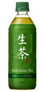 【2箱価格】キリン 生茶555ml(自販機用)【送料無料:一部地域を除く】【緑茶】【飲料】【ソフトドリンク】【キリンビバレッジ】