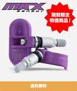 MAX Sensor タイヤ空気圧センサー 純正互換 315MHz 433MHz TP...