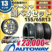 ■選べるセット【サマータイヤ】155/65R13
