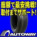■NANKANG(ナンカン)205/55R16インチ【新品】スタッドレスタイヤ■タイヤのAUTOWAY(オートウェ...