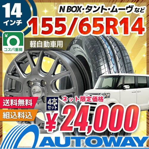 ■夏タイヤ14インチタイヤホイールセット■Verthandi YH-M7 M/G 14x4.5 +45 PCD100x4穴 メタリック...