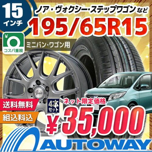 ■夏タイヤ15インチタイヤホイールセット■Verthandi YH-M7 M/G 15x6 +50 PCD114.3x5穴 メタリック...