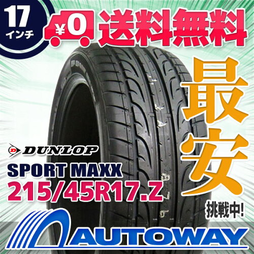 ■DUNLOP(ダンロップ)SP SportMAXX 215/45R17(215/45-17 215-45-17インチ...