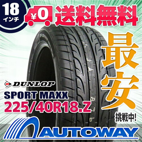 ■DUNLOP(ダンロップ)SP SportMAXX 225/40R18(225/40-18 225-40-18インチ...