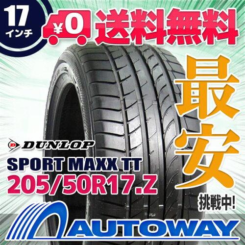 ■DUNLOP(ダンロップ)SP SportMAXX TT 205/50R17(205/50-17 205-50-17イ...