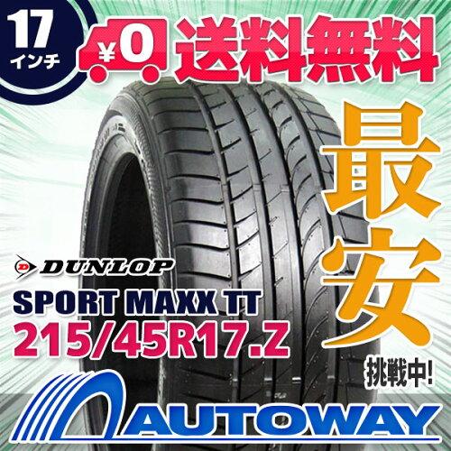 ■DUNLOP(ダンロップ)SP SportMAXX TT 215/45R17.Z 91Y(215/45-17 215-45...