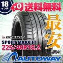 DUNLOP (ダンロップ) SPORT MAXX TT 225/40R18 【送料無料】 (225 ...