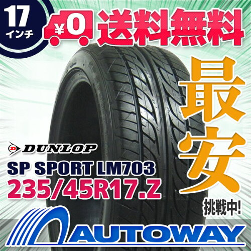 ■DUNLOP(ダンロップ)SP SPORT LM703 235/45R17 94W(235/45-17 235-45-17...